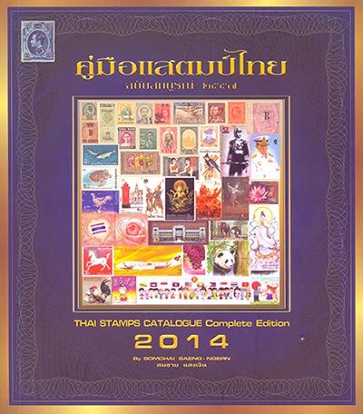 Почтовые марки Таиланда