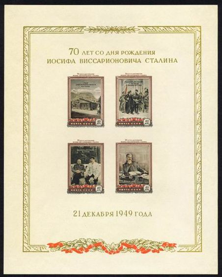 Блок 70 лет со дня рождения И.В. Сталина
