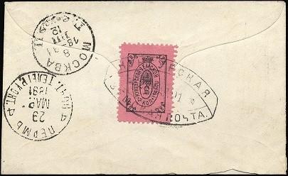 Куплю марки земских почт России