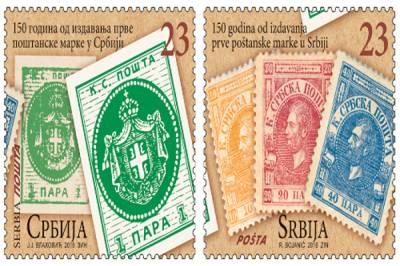 Юбилейный выпуск марок в честь 150-летия сербской почты